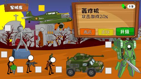 火柴人现代战争模拟器3d版