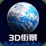 3d卫星街景地图破解版