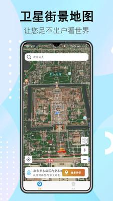 3d卫星街景地图破解版2021