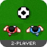 双人足球对战破解版
