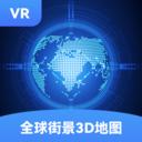 全球街景3D地图破解版