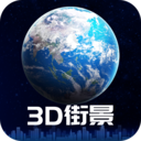 3D卫星街景地图破解版免收费