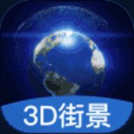 世界3D街景地图破解版