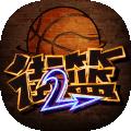街头篮球2影子篮球员