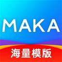 MAKA设计免费破解版
