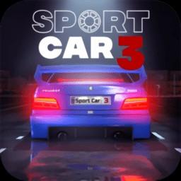 超跑模拟驾驶3修改版