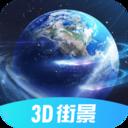 全球3D街景地图