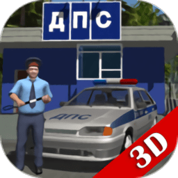 交通警察模拟器3d汉化版