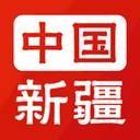 中国新疆政务服务平台
