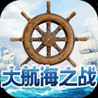 大航海之战官方版