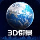3d卫星街景地图能看见人